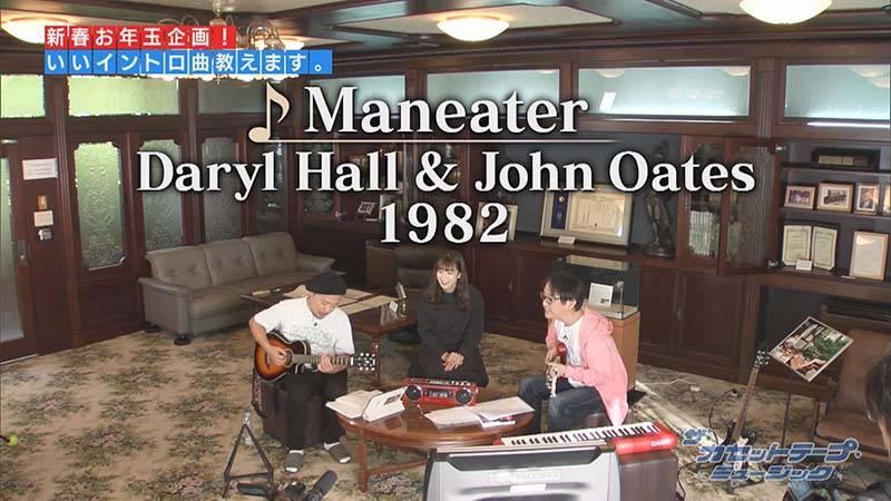 新年のいいイントロ②「Maneater」Daryl Hall & John Oates