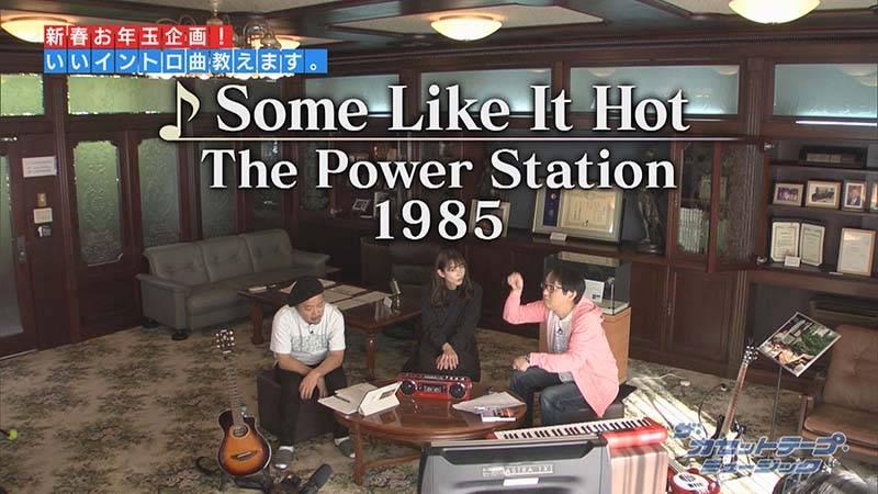 新年のいいイントロ③「Some Like It Hot」 The Power Station