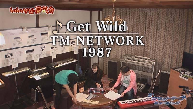 スージーのいいサビ①「Get Wild」TM NETWORK