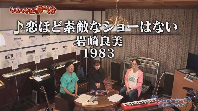 スージーのいいサビ③「恋ほど素敵なショーはない」岩崎良美