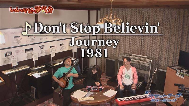 マキタのいいサビ①「Don't Stop Believin' 」Journey