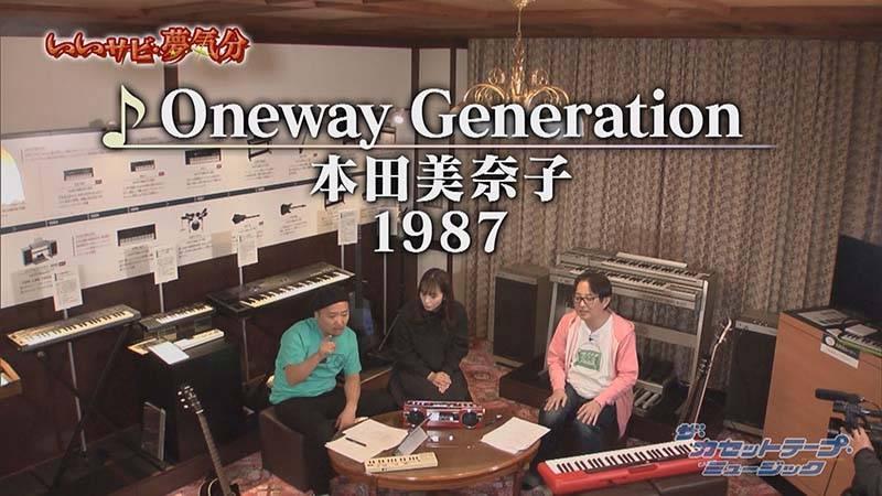 マキタのいいサビ②「Oneway Generation」本田美奈子