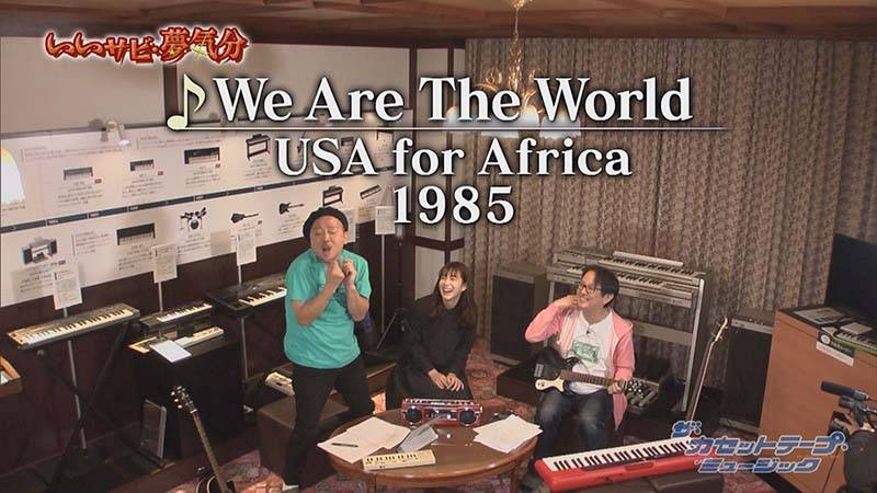 マキタのいいサビ④「We Are The World」U.S.A For Africa