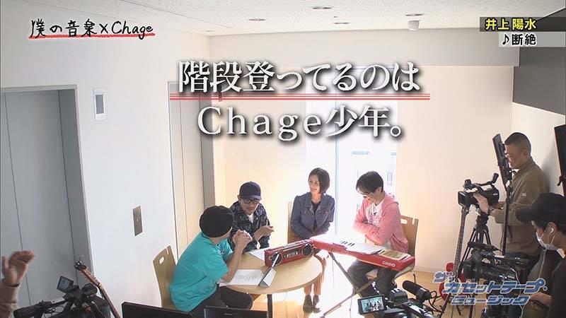 Chageの「ボクの音楽①」♪断絶