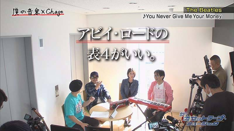 Chageの「ボクの音楽③」♪You never give me your money