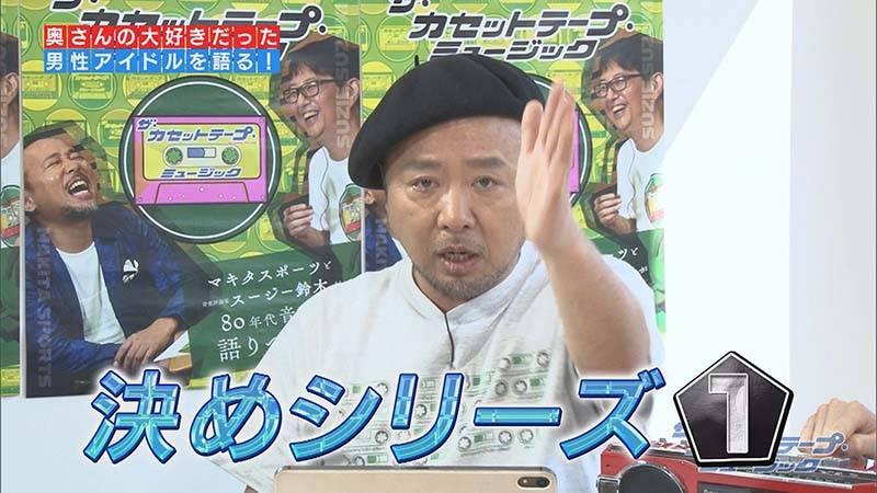 マキタプレゼン「アイドルの決めシリーズ」