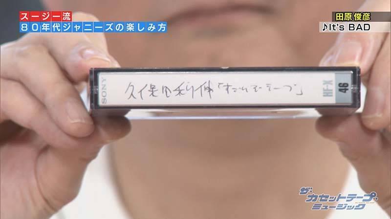 「久保田利伸すごいぞテープ」