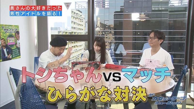 トシちゃん VS マッチ 「ひらがな対決」