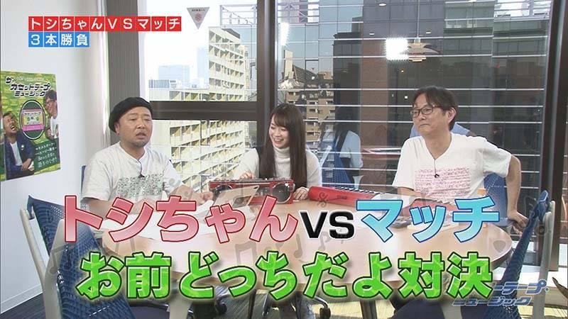 トシちゃん VS マッチ 「お前どっちだよ対決」
