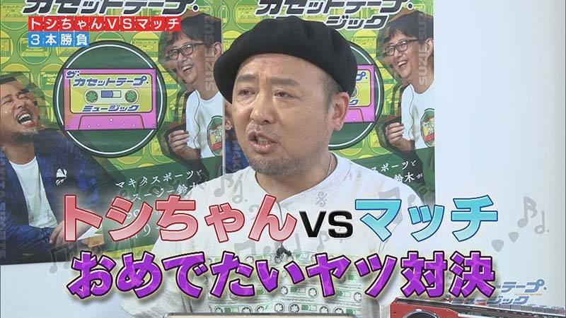 トシちゃん VS マッチ 「おめでたい対決」