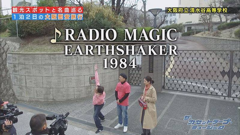 「RADIO MAGIC」EARTHSHAKER