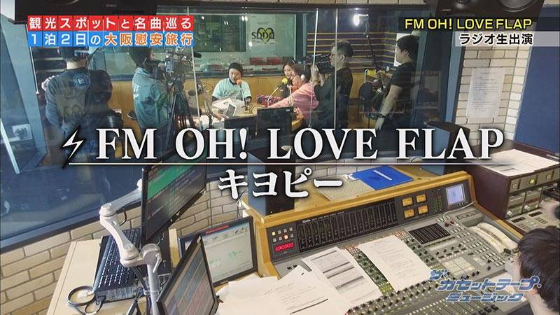 「FM OH! LOVE FLAP」キヨピー