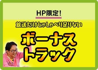 HP限定!ボーナストラック