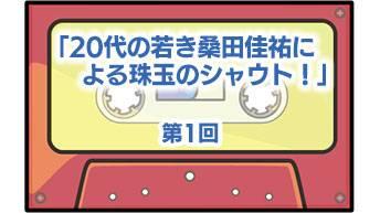 第1回「20代の若き桑田佳祐による珠玉のシャウト!」