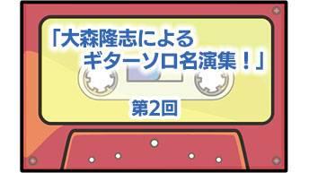 第2回「大森隆志によるギターソロ名演集!」
