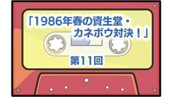 第11回「1986年春の資生堂・カネボウ対決!」