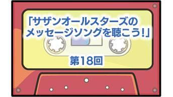 第18回「サザンオールスターズのメッセージソングを聴こう!」
