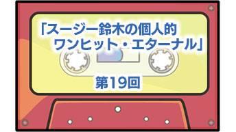 第19回「スージー鈴木の個人的 ワンヒット・エターナル」