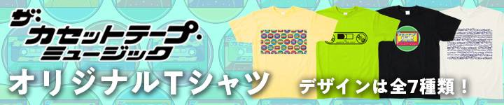 「ザ・カセットテープ・ミュージック」 番組オリジナルTシャツの通販開始!
