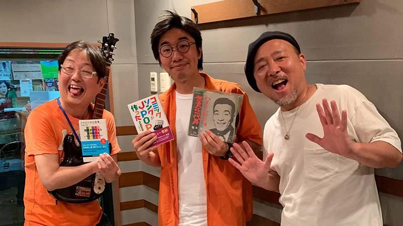 マキタスポーツ・スージー鈴木がノベルティソングを語る!(ゲスト:批評家 矢野利裕)
