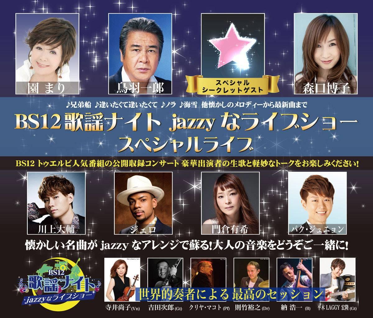 「BS12歌謡ナイト jazzyなライブショー スペシャルライブ」