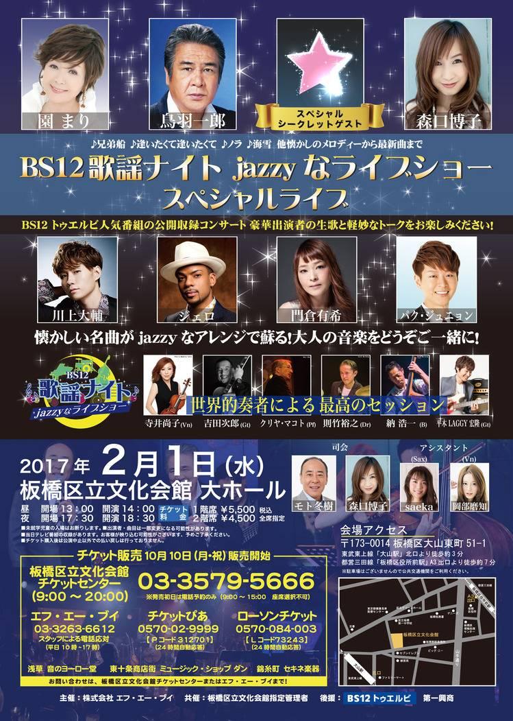 BS12歌謡ナイト jazzyなライブショー スペシャルライブ