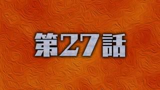 第27話のサムネイル