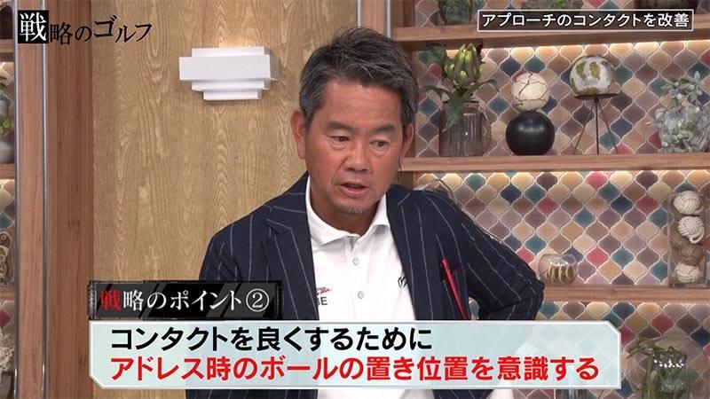 """藤田プロがアドバイス!ゴルゴ松本さんの""""スコアをあげる戦略""""②"""