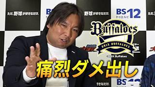 オリックス・バファローズ編