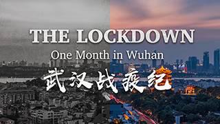 都市封鎖された中国・武漢。その1か月を記録したドキュメンタリー China Hour 特別編「ザ・ロックダウン-武漢闘病記-」4月22日(水)よる7時00分からBS12 トゥエルビで放送のサムネイル