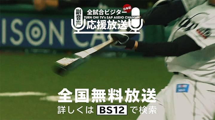 BS12プロ野球中継2019プロモーション映像