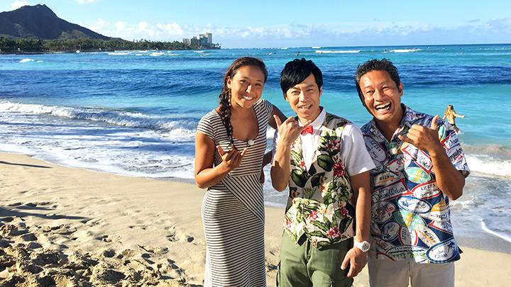 「特別なハワイ」