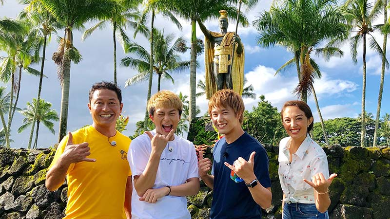 #33「1DAYトリップ第二弾!ハワイ島の大自然を遊び尽くす!!」