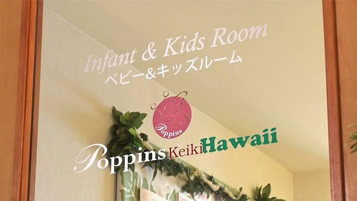 ポピンズ・ケイキ・ハワイ(Poppins Keiki Hawaii)