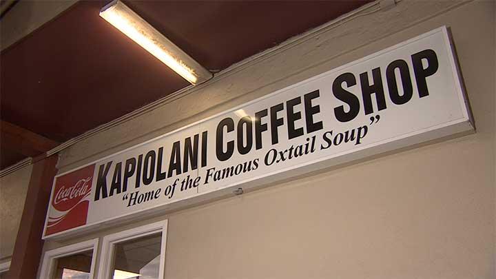 KAPIOLANI COFFEE SHOP (カピオラニコーヒーショップ)