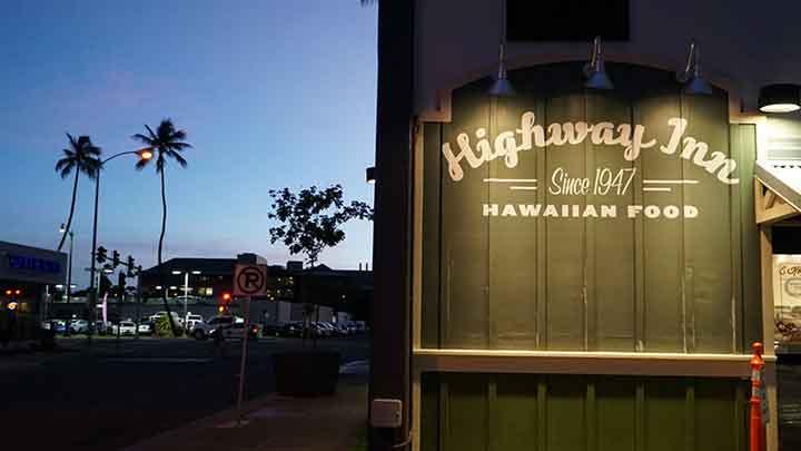ローカルに愛されているハワイ伝統料理の店 ハイウェイ・イン Highway Inn