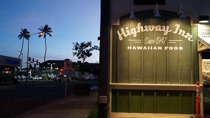 1947年創業、本格的なハワイアンフードが楽しめるローカルに人気のレストランです。