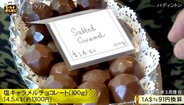 塩キャラメルチョコレート(100g)