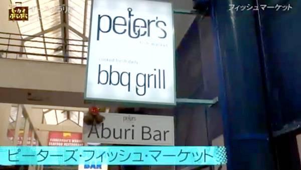ピーターズ・フィッシュ・マーケット