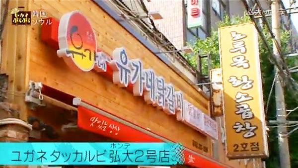 ユガネ タッカルビ弘大(ホンデ)2号店