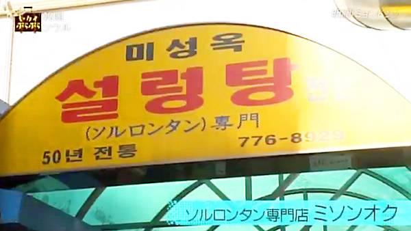 ソルロンタン専門店 ミソンオク