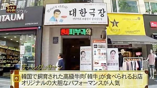 デハングッチャン 新沙(シンサ)店