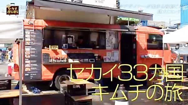コモングラウンド フードトラックエリア「キムチバス」