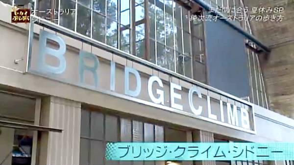 ブリッジ・クライム・シドニー