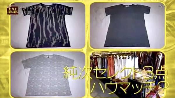 洋服・雑貨 Suen Noaj