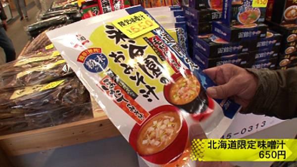 北海道限定味噌汁