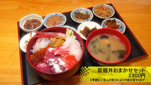 函館丼おまかせセット