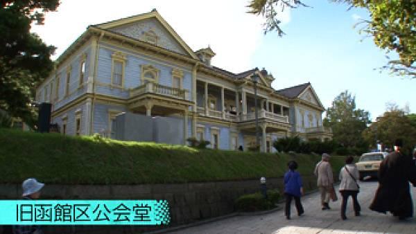 旧函館区公会堂