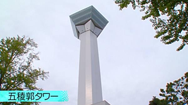 〇五稜郭タワー