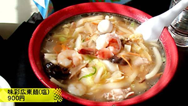 〇味彩広東麺(塩)